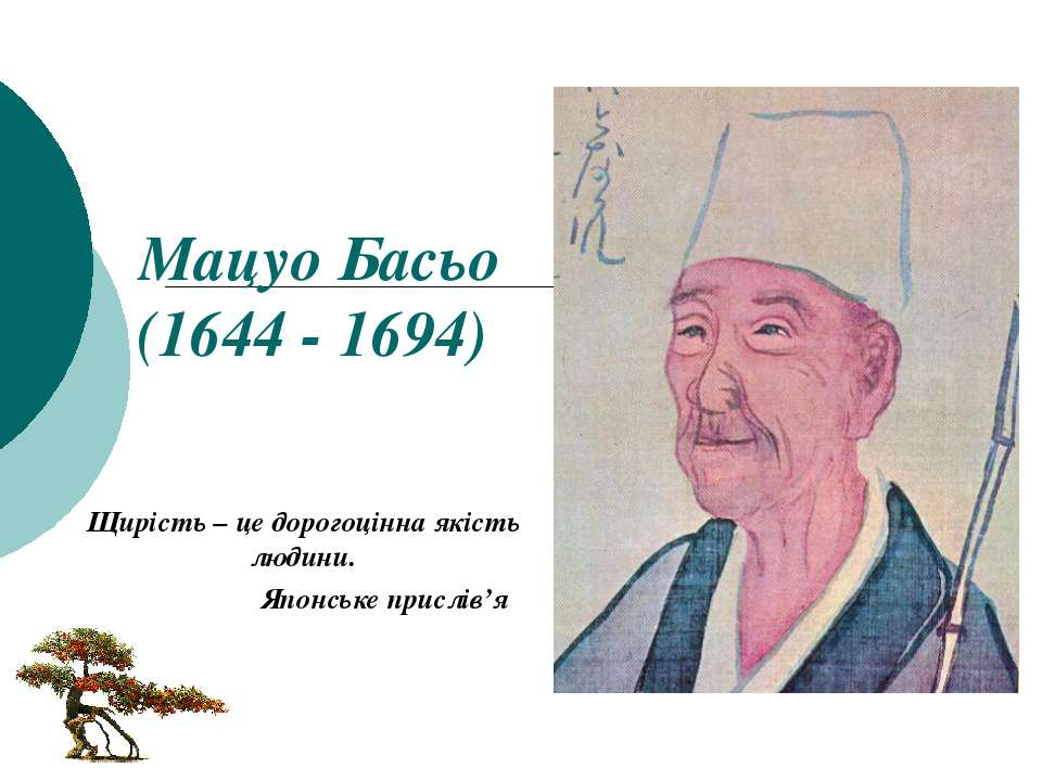 Мацуо Басьо (1644 - 1694) Щирість – це дорогоцінна якість людини. Японське пр...