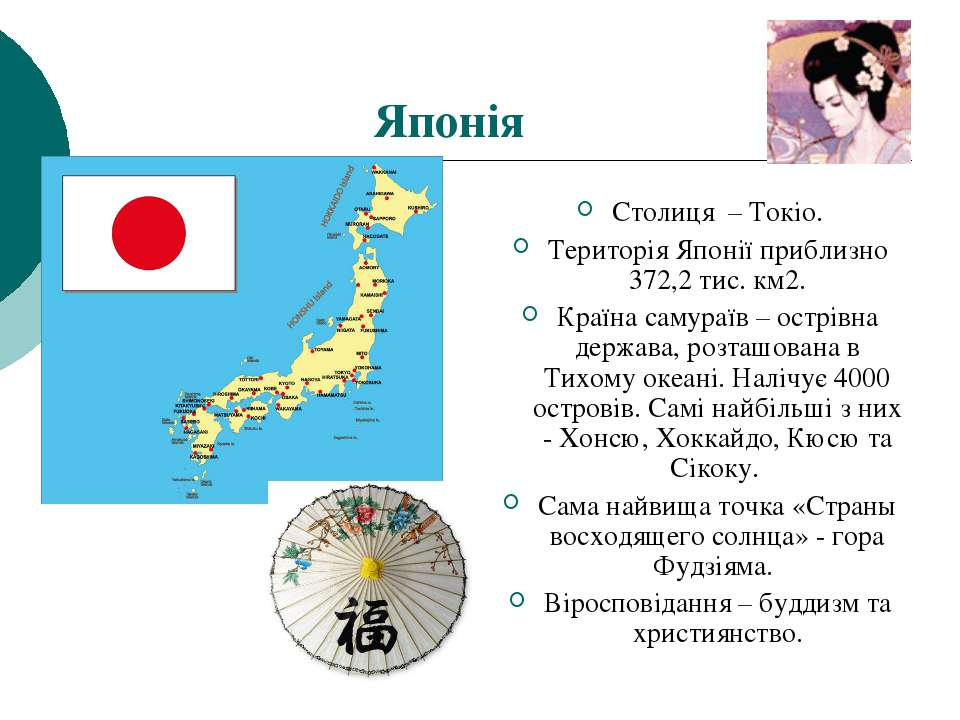 Японія Столиця – Токіо. Територія Японії приблизно 372,2 тис. км2. Країна сам...