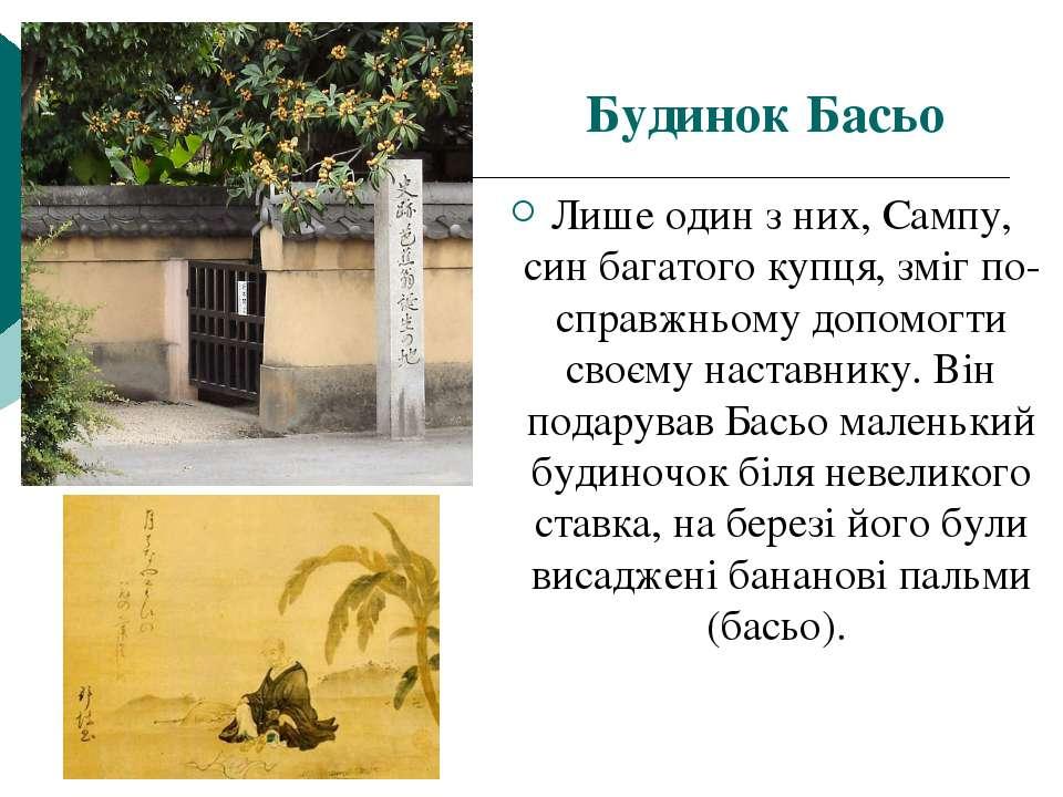 Будинок Басьо Лише один з них, Сампу, син багатого купця, зміг по-справжньому...