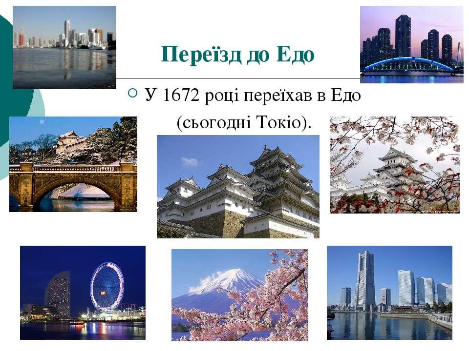 Переїзд до Едо У 1672 році переїхав в Едо (сьогодні Токіо).