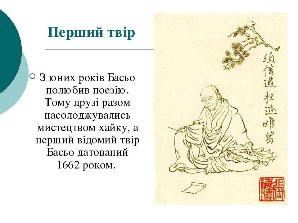 Перший твір З юних років Басьо полюбив поезію. Тому друзі разом насолоджували...