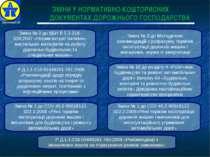 ЗМІНИ У НОРМАТИВНО-КОШТОРИСНИХ ДОКУМЕНТАХ ДОРОЖНЬОГО ГОСПОДАРСТВА Зміна № 2 д...
