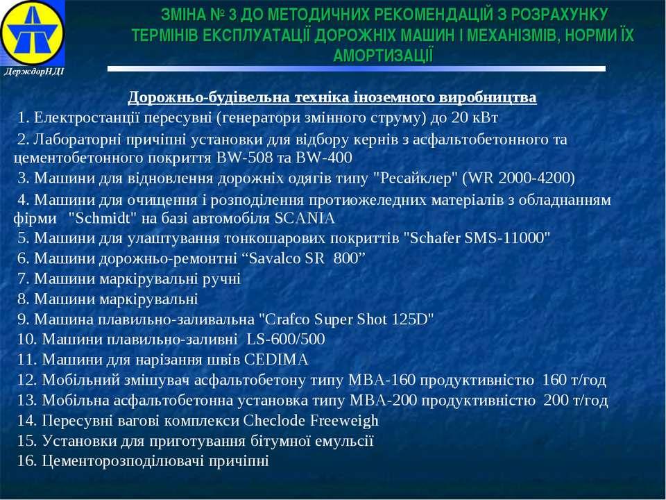 ЗМІНА № 3 ДО МЕТОДИЧНИХ РЕКОМЕНДАЦІЙ З РОЗРАХУНКУ ТЕРМІНІВ ЕКСПЛУАТАЦІЇ ДОРОЖ...