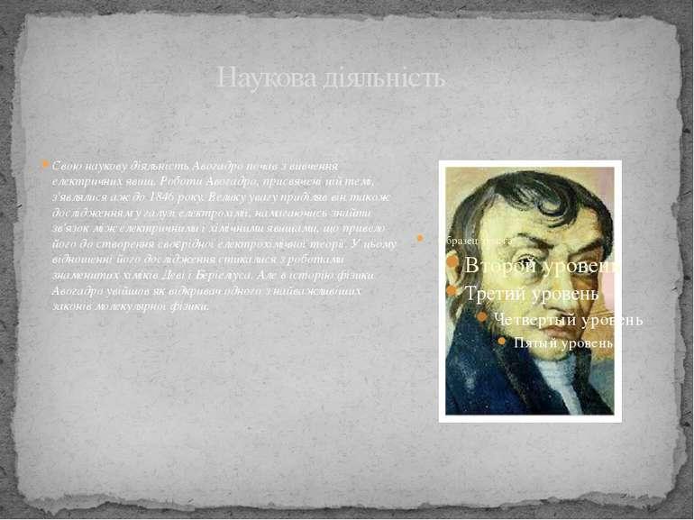 Наукова діяльність Свою наукову діяльність Авогадро почав з вивчення електрич...