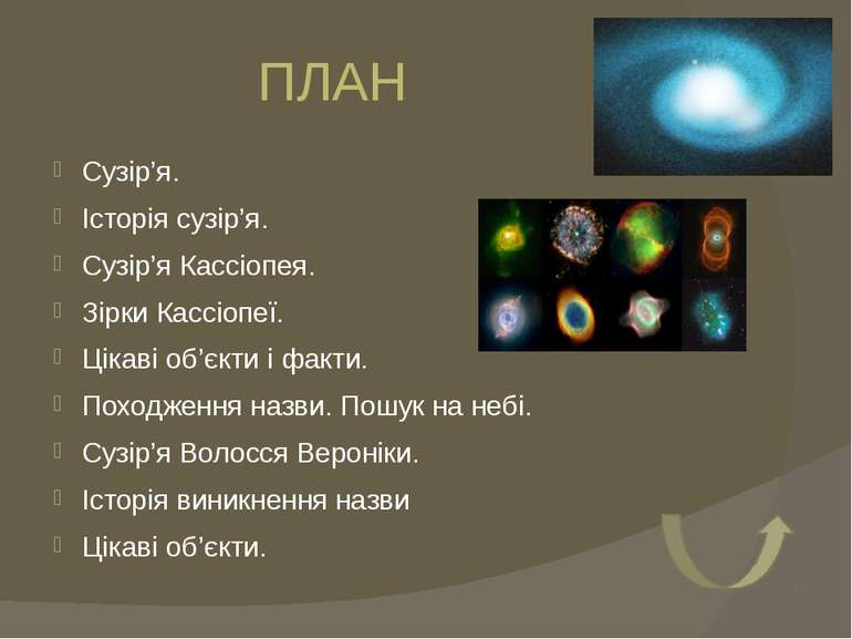 ПЛАН Сузір'я. Історія сузір'я. Сузір'я Кассіопея. Зірки Кассіопеї. Цікаві об'...
