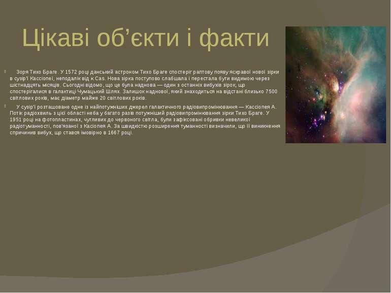 Цікаві об'єкти і факти Зоря Тихо Браге. У 1572 році данський астроном Тихо Бр...