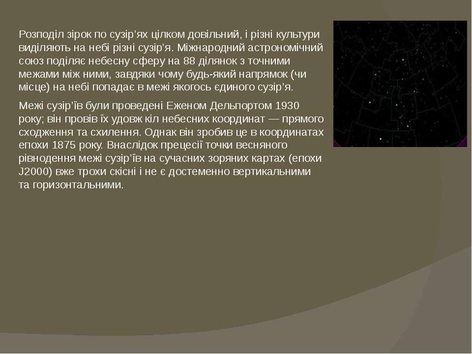 Розподіл зірок по сузір'ях цілком довільний, і різні культури виділяють на не...