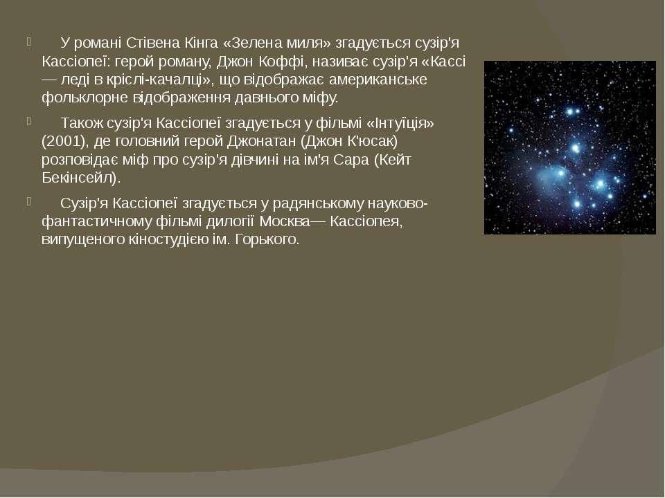 У романі Стівена Кінга «Зелена миля» згадується сузір'я Кассіопеї: герой рома...