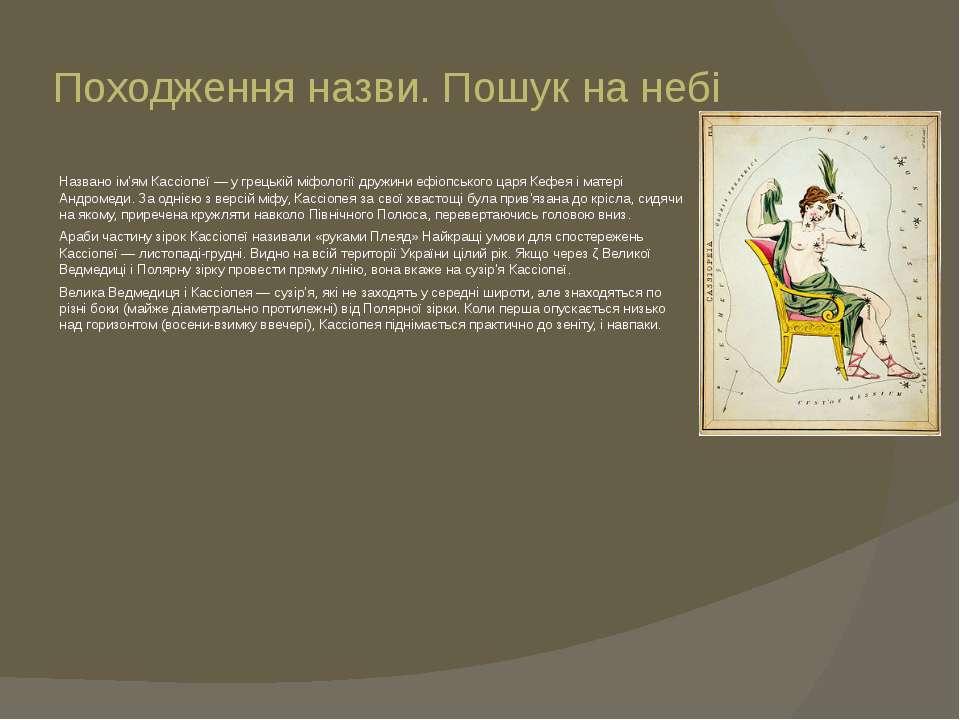 Походження назви. Пошук на небі Названо ім'ям Кассіопеї — у грецькій міфологі...