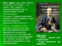 Дені Дідро (фр. Denis Diderot, 5 жовтня 1713, Ланґр — 31 липня 1784, Париж) —...