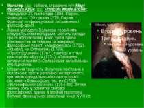 Вольтер (фр. Voltaire, справжнє ім'я Марі Франсуа Аруе, фр. François Marie Ar...