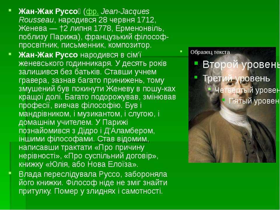 Жан-Жак Руссо (фр. Jean-Jacques Rousseau, народився 28 червня 1712, Женева— ...