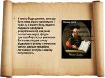 У епоху Відродження, коли ще була жива віра в чарівництво і чудо, а, з іншого...