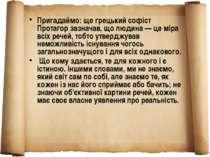 Пригадаймо: ще грецький софіст Протагор зазначав, що людина — це міра всіх ре...