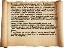 Останній і найвідоміший грецький скептик Секст Емпірик (друга половина II ст....