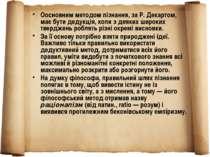 Oосновним методом пізнання, за Р. Декартом, має бути дедукція, коли з деяких ...