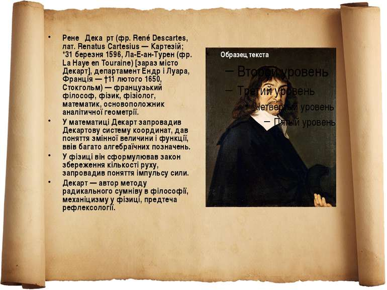 Рене Дека рт (фр. René Descartes, лат. Renatus Cartesius — Картезій; *31 бере...