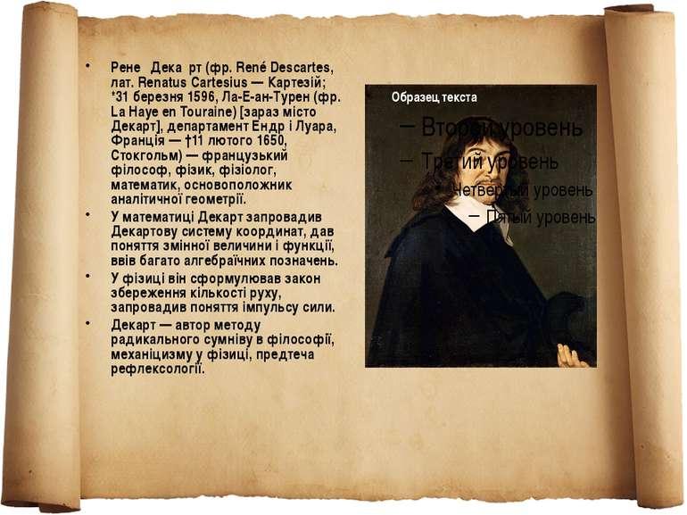 Рене Дека рт (фр. René Descartes, лат. Renatus Cartesius — Картезій; *31 бере...