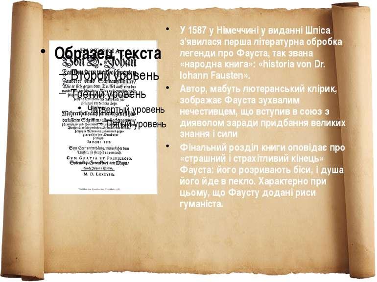 У 1587 у Німеччині у виданні Шпіса з'явилася перша літературна обробка легенд...