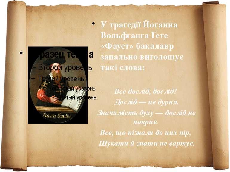 У трагедії Йоганна Вольфганга Ґете «Фауст» бакалавр запально виголошує такі с...