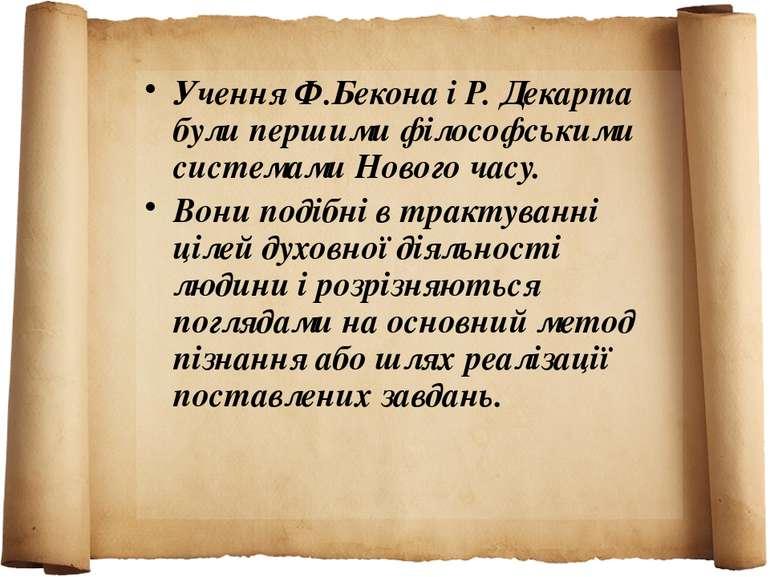 Учення Ф.Бекона і Р. Декарта були першими філософськими системами Нового часу...