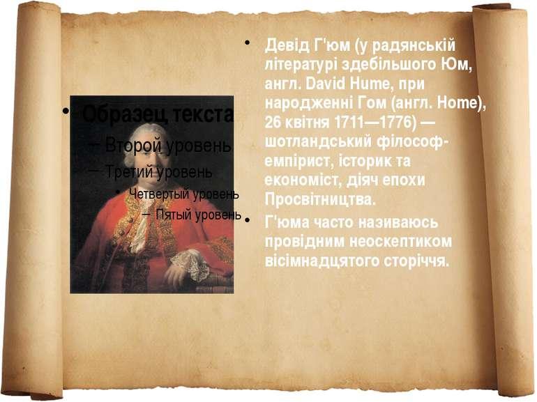 Девід Г'юм (у радянській літературі здебільшого Юм, англ. David Hume, при нар...