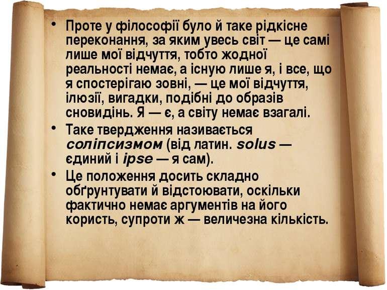 Проте у філософії було й таке рідкісне переконання, за яким увесь світ — це с...