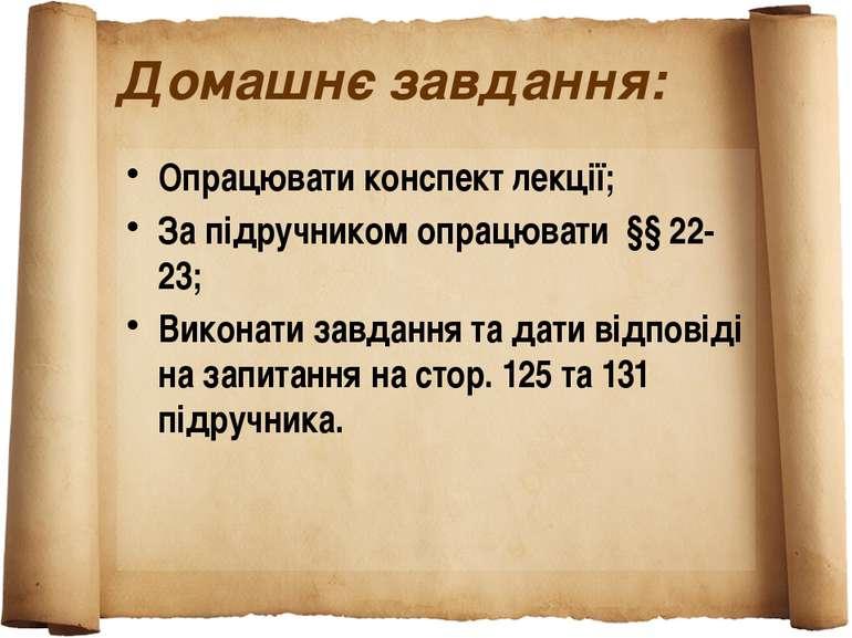 Домашнє завдання: Опрацювати конспект лекції; За підручником опрацювати §§ 22...