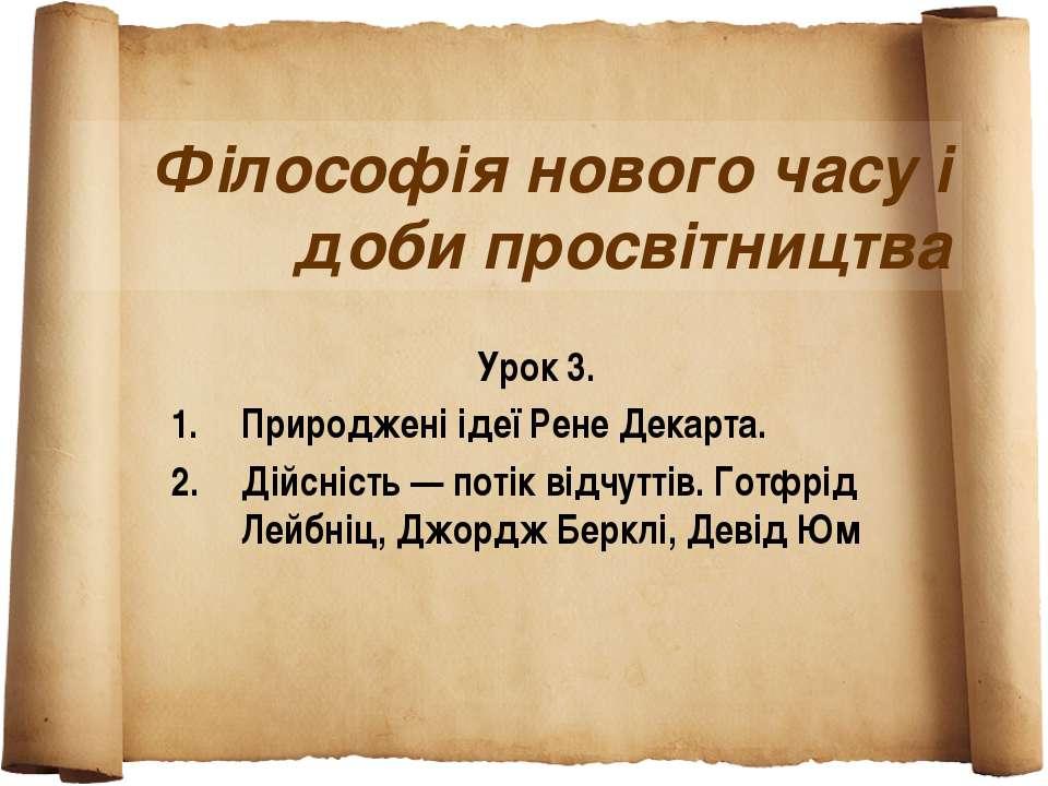 Філософія нового часу і доби просвітництва Урок 3. Природжені ідеї Рене Декар...