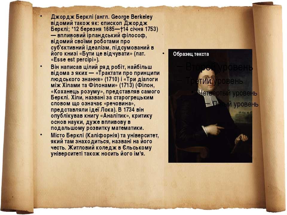 Джордж Берклі (англ. George Berkeley відомий також як: єпископ Джордж Берклі;...
