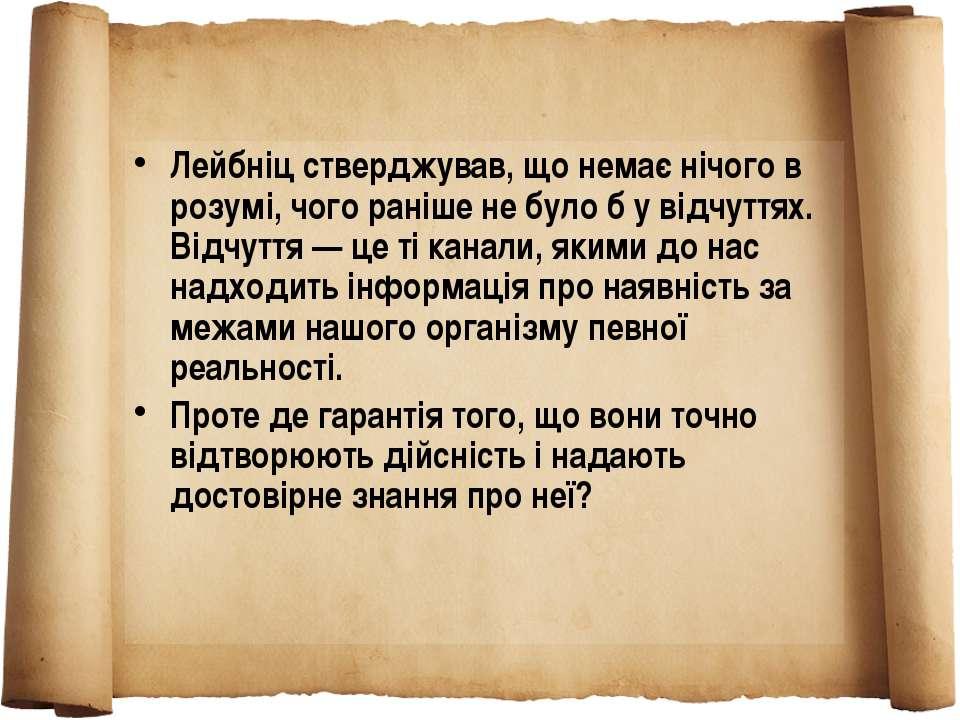 Лейбніц стверджував, що немає нічого в розумі, чого раніше не було б у відчут...
