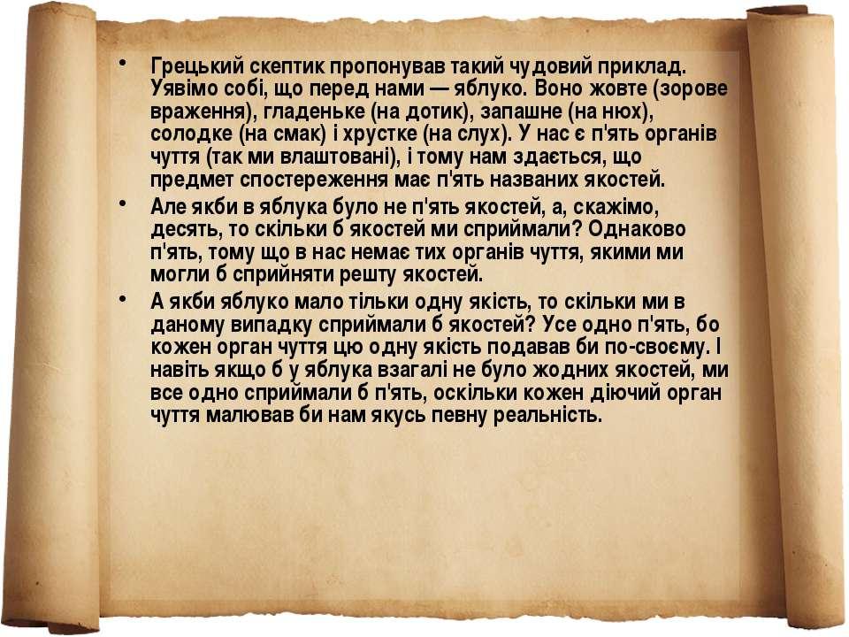 Грецький скептик пропонував такий чудовий приклад. Уявімо собі, що перед нами...