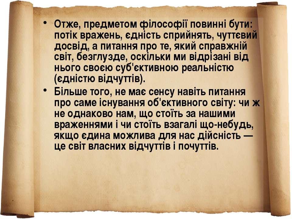 Отже, предметом філософії повинні бути: потік вражень, єдність сприйнять, чут...