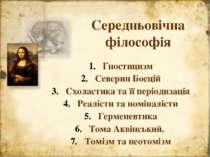 Середньовічна філософія Гностицизм Северин Боецій Схоластика та її періодизац...