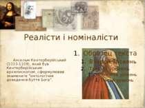 Реалісти і номіналісти Ансельм Кентерберійський (1033-1109), який був Кентерб...
