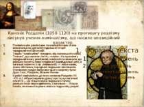 Канонік Росцелін (1050-1120) на противагу реалізму висунув учення номіналізму...