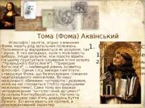 Тома (Фома) Аквінський Філософія і релігія, згідно з вченням Фоми, мають ряд ...
