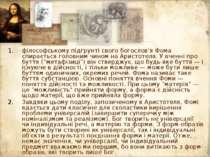 філософському підґрунті свого богослов'я Фома спирається головним чином на Ар...
