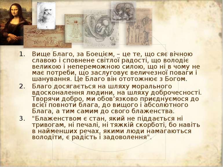 Вище Благо, за Боецієм, – це те, що сяє вічною славою і сповнене світлої радо...