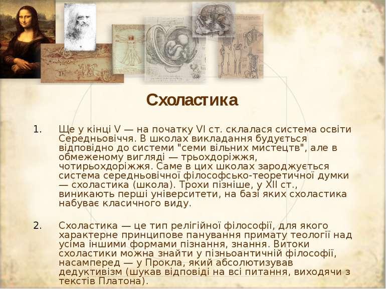 Схоластика Ще у кінці V — на початку VI ст. склалася система освіти Середньов...