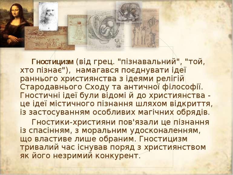 """Гностицизм (від грец. """"пізнавальний"""", """"той, хто пізнає""""), намагався поєднуват..."""