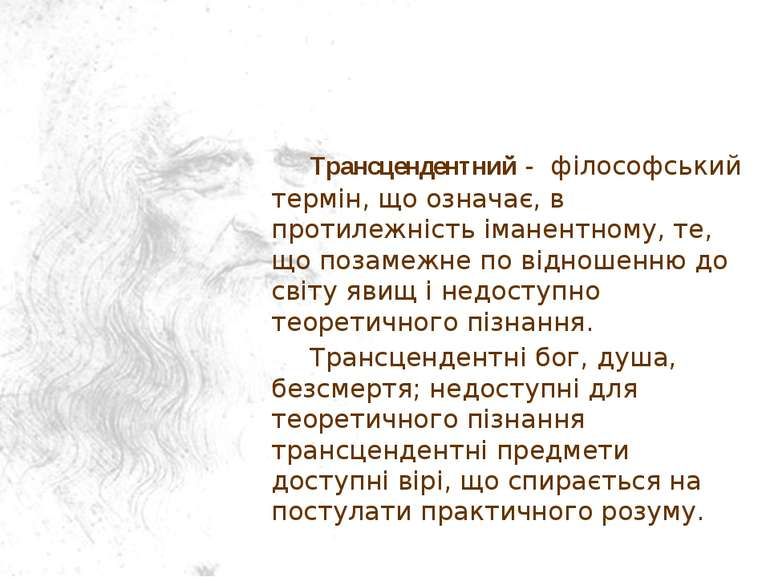 Трансцендентний - філософський термін, що означає, в протилежність іманентном...