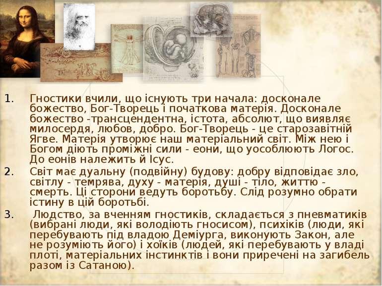 Гностики вчили, що існують три начала: досконале божество, Бог-Творець і поча...