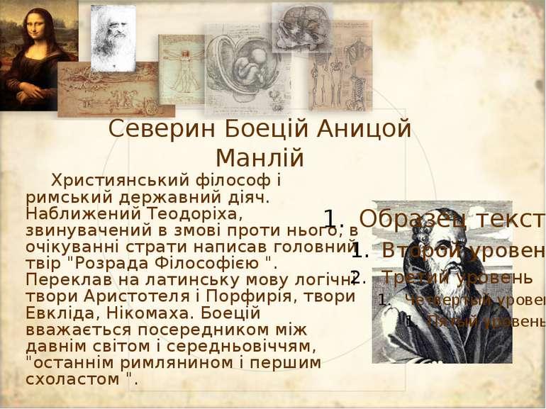 Северин Боецій Аницой Манлій Християнський філософ і римський державний діяч....