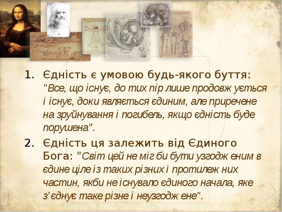 """Єдність є умовою будь-якого буття: """"Все, що існує, до тих пір лише продовжуєт..."""