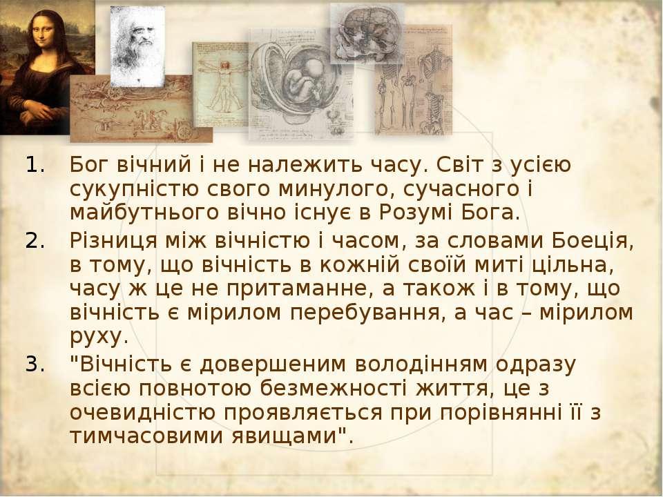 Бог вічний і не належить часу. Світ з усією сукупністю свого минулого, сучасн...