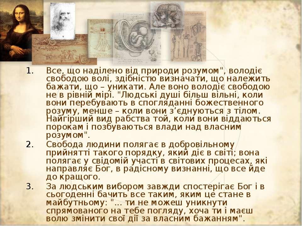 """Все, що наділено від природи розумом"""", володіє свободою волі, здібністю визна..."""