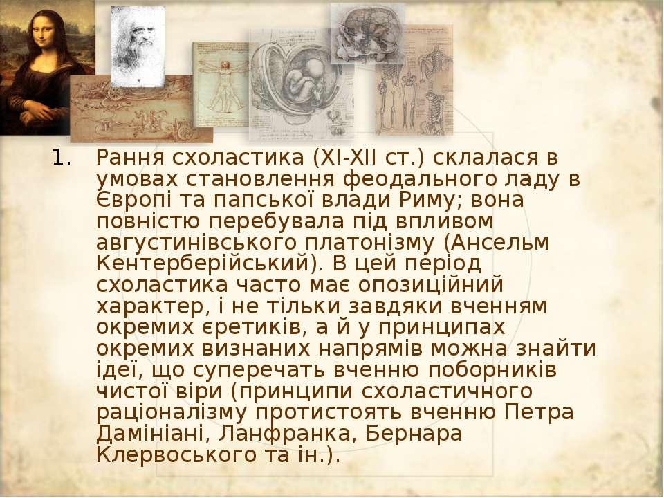 Рання схоластика (XI-XII ст.) склалася в умовах становлення феодального ладу ...
