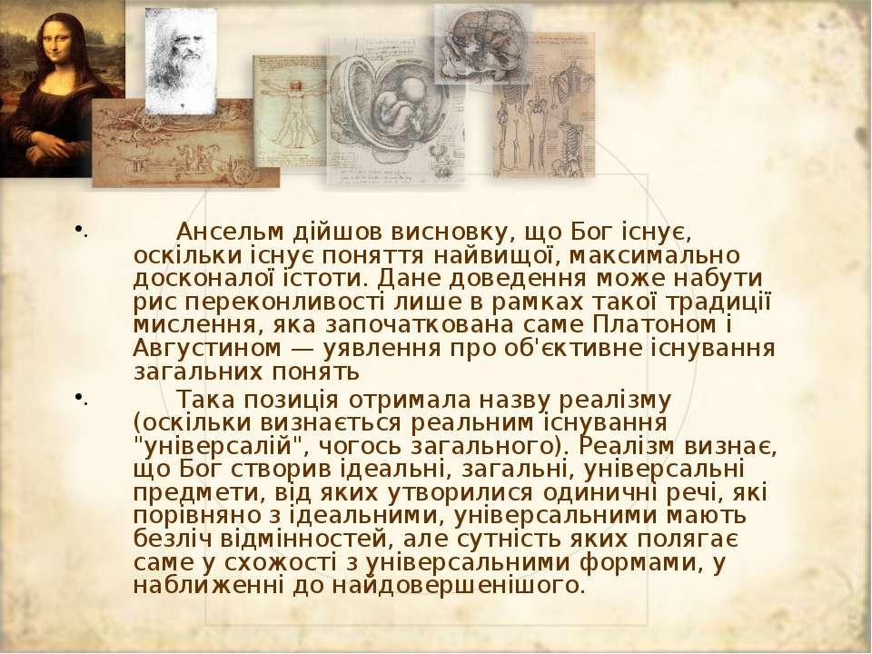 Ансельм дійшов висновку, що Бог існує, оскільки існує поняття найвищої, макси...