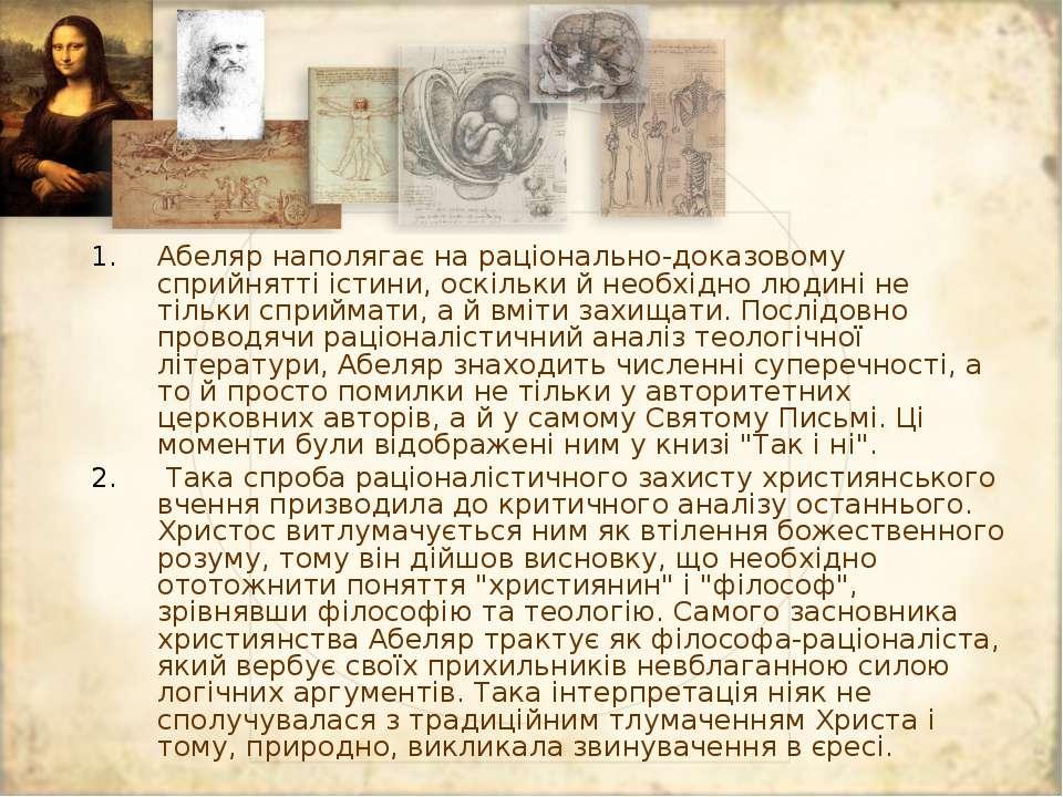 Абеляр наполягає на раціонально-доказовому сприйнятті істини, оскільки й необ...